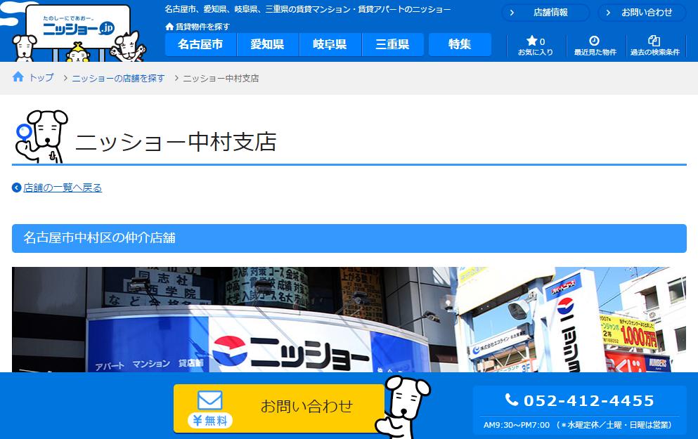 ニッショー 中村支店の口コミ・評判