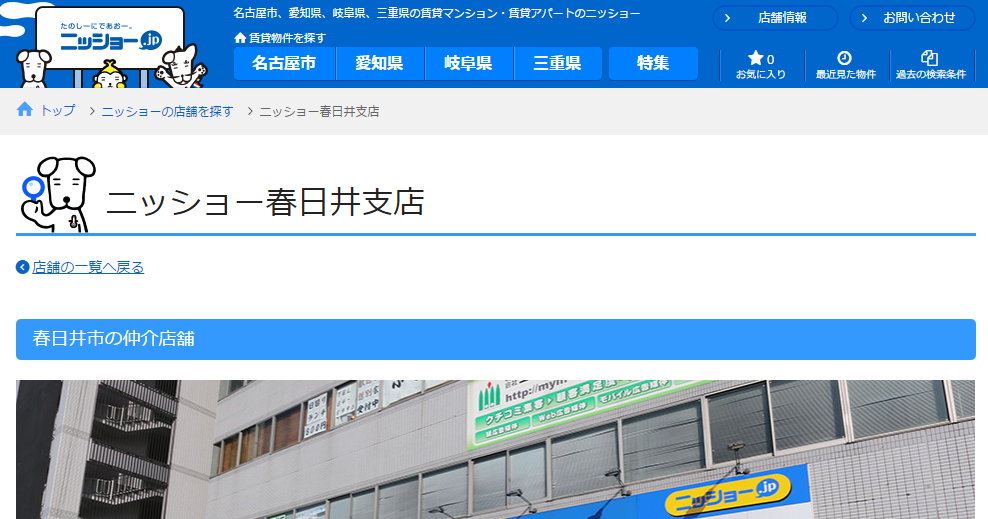 ニッショー 春日井支店の口コミ・評判
