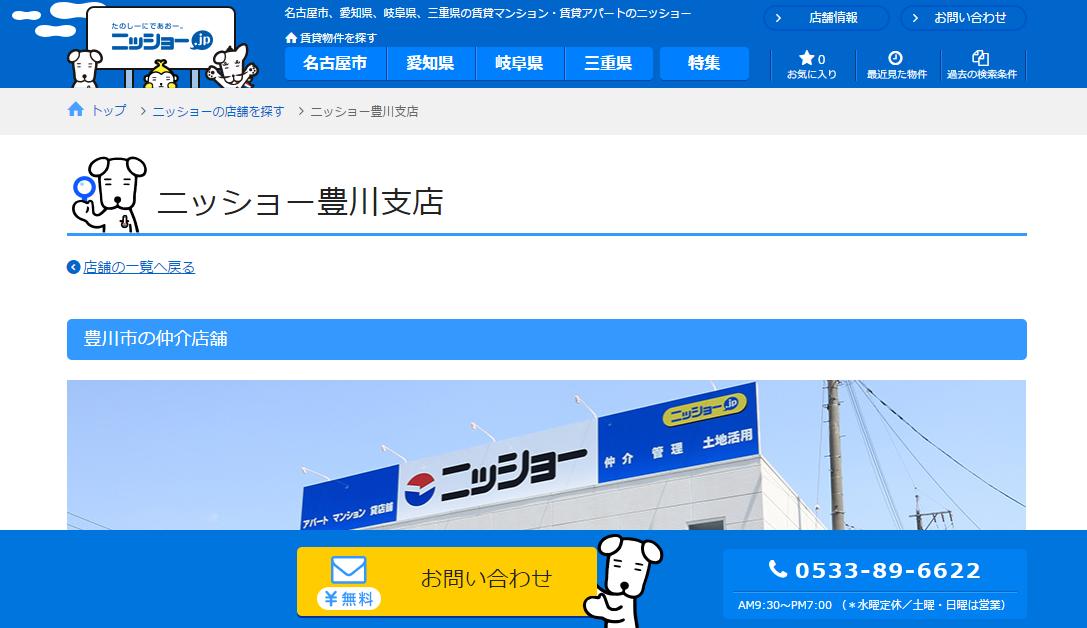 ニッショー 豊川支店の口コミ・評判