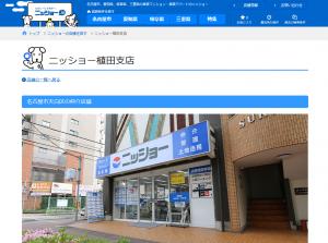 ニッショー 植田支店の口コミ・評判