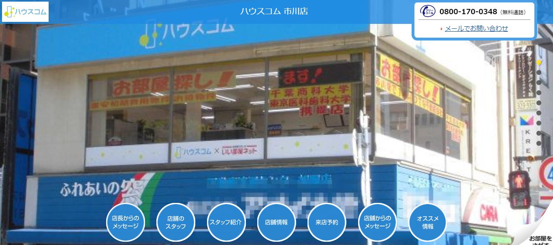 ハウスコム 市川店の口コミ・評判