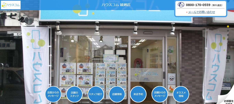 ハウスコム 綾瀬店の口コミ・評判