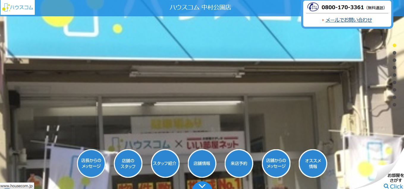 ハウスコム 中村公園店の口コミ・評判