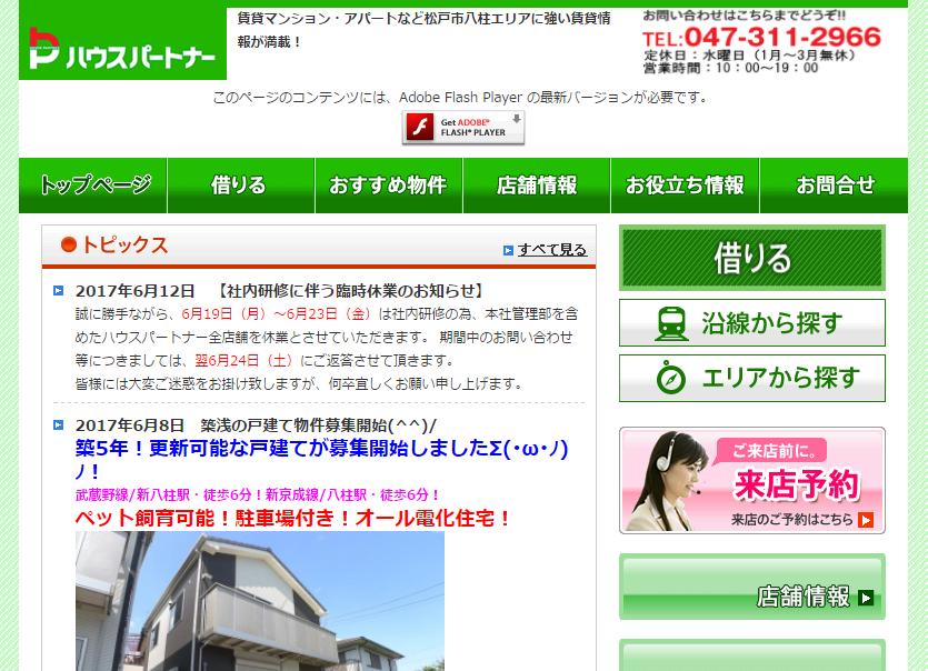 ハウスパートナー 八柱店の口コミ・評判