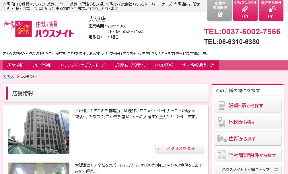 ハウスメイトパートナーズ 大阪店の口コミ・評判