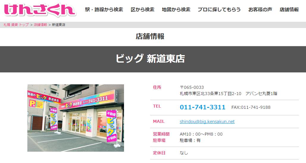 ビッグ 新道東店の口コミ・評判