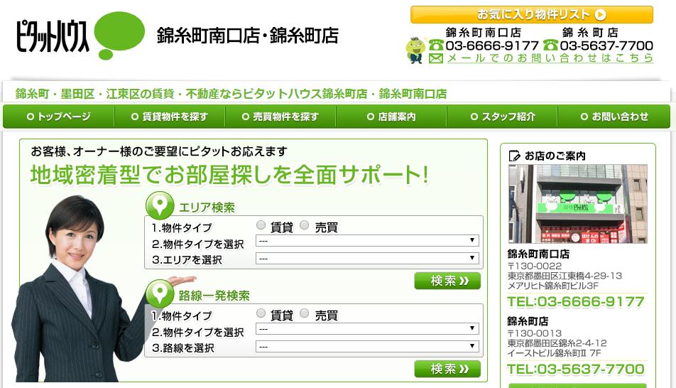 ピタットハウス 錦糸町店の口コミ・評判