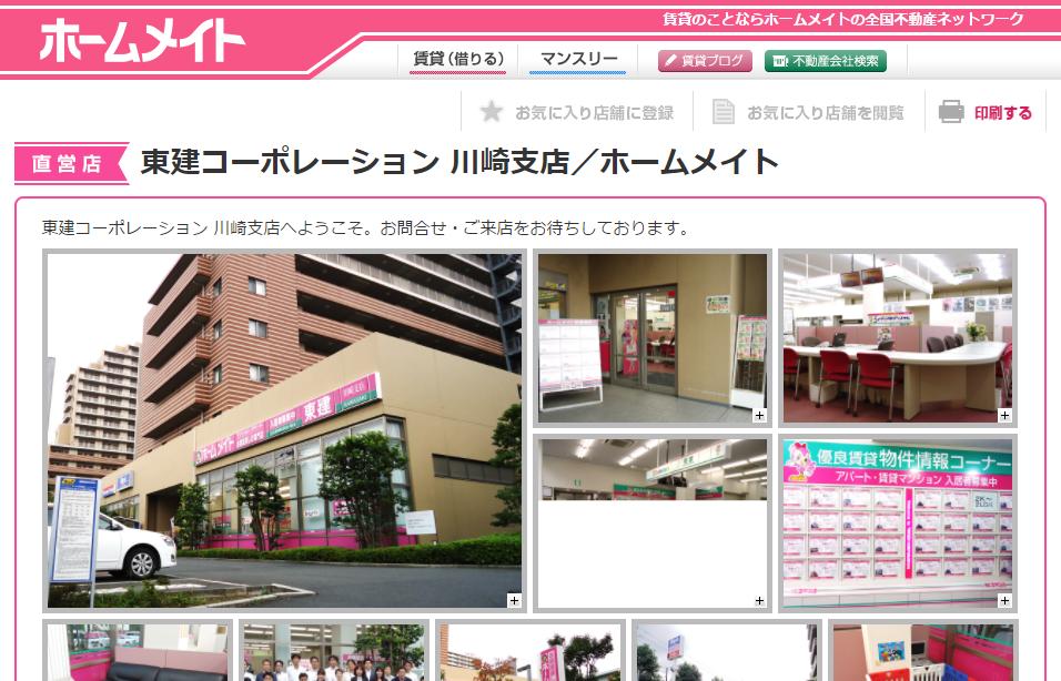 ホームメイト 川崎支店の口コミ・評判