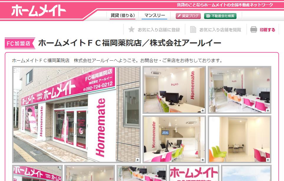 ホームメイト FC福岡薬院店の口コミ・評判
