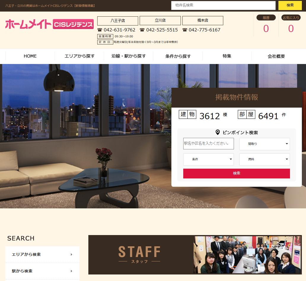 ホームメイト FC八王子駅前店の口コミ・評判