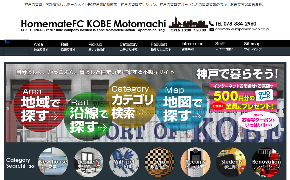 ホームメイトFC 神戸元町駅前店の口コミ・評判