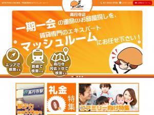 マッシュルーム 高円寺本店の口コミ・評判