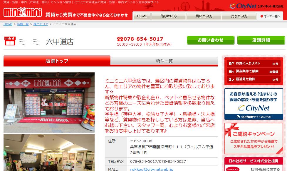 ミニミニFC 六甲道店の口コミ・評判