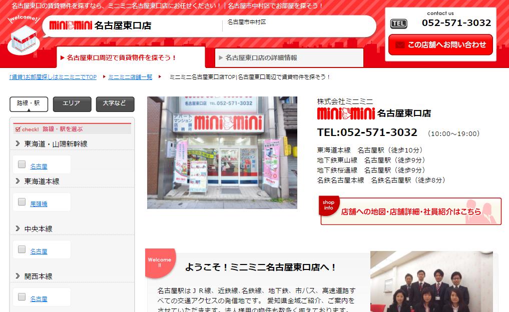 ミニミニ 名古屋東口店の口コミ・評判