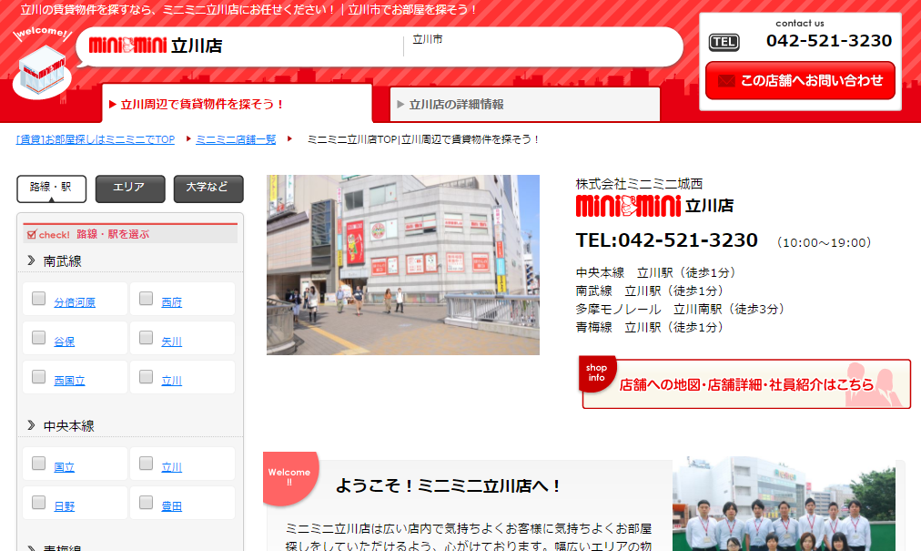 ミニミニ 立川店の口コミ・評判