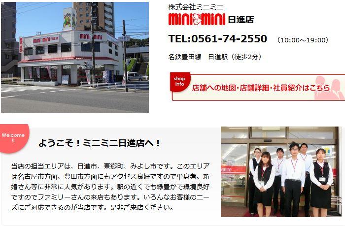 ミニミニ 日進店の口コミ・評判