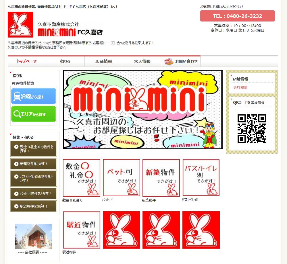 ミニミニFC 久喜店の口コミ・評判
