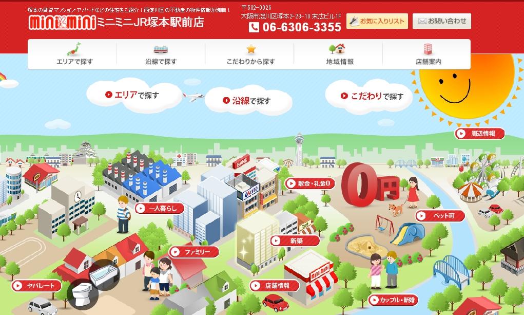 ミニミニFC JR塚本駅前店の口コミ・評判