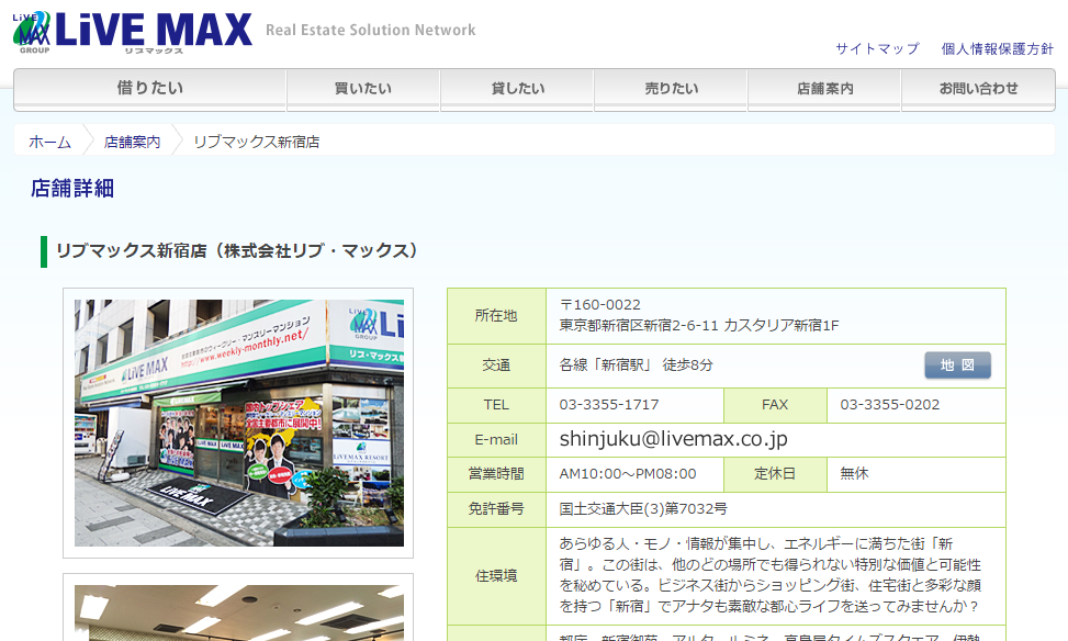 リブマックス 新宿店の口コミ・評判