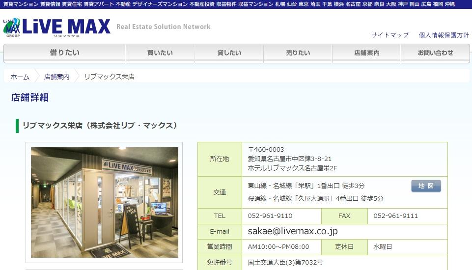 リブマックス 栄店の口コミ・評判