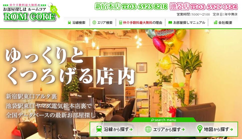 ルームコア 新宿本店の口コミ・評判