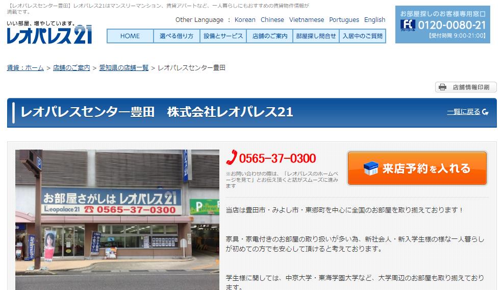 レオパレスセンター 豊田の口コミ・評判