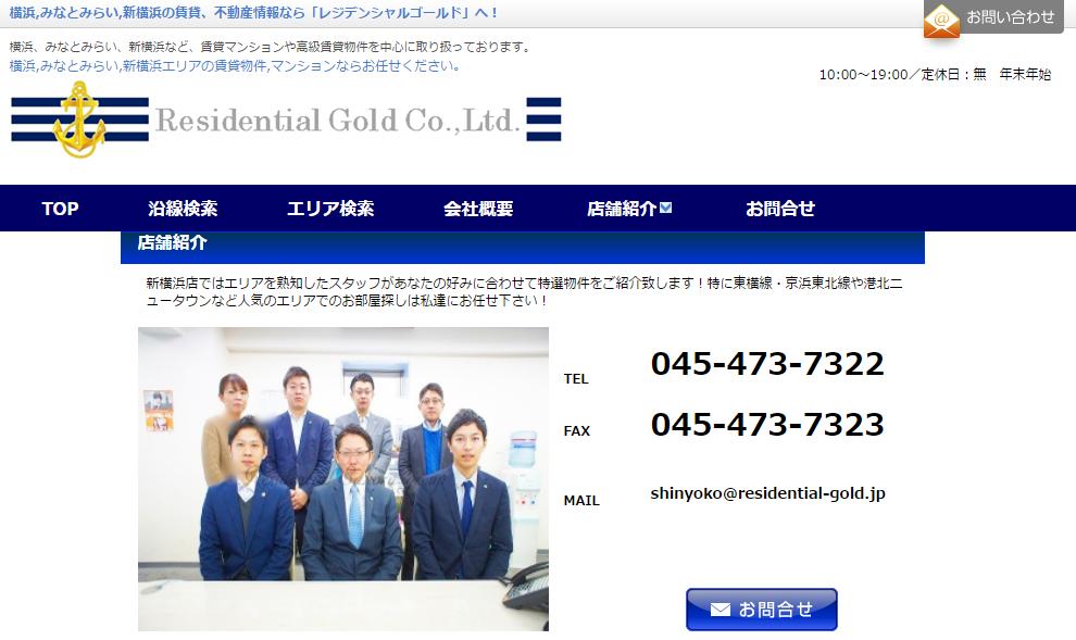 レジデンシャルゴールド 新横浜店の口コミ・評判