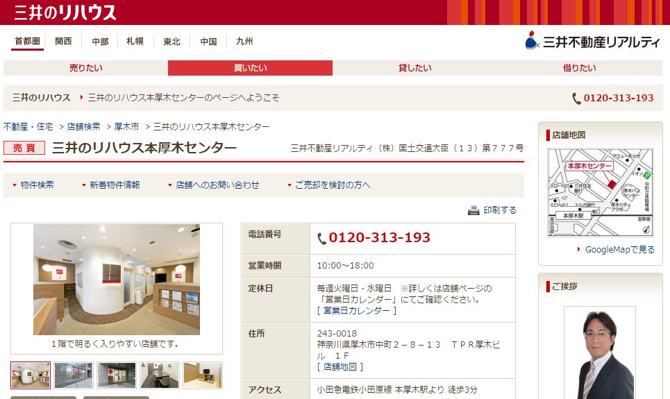 三井のリハウス 本厚木センターの口コミ・評判