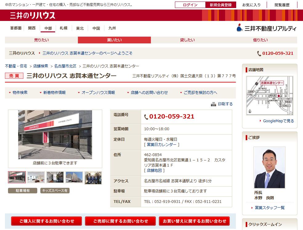 三井のリハウス 志賀本通センターの口コミ・評判