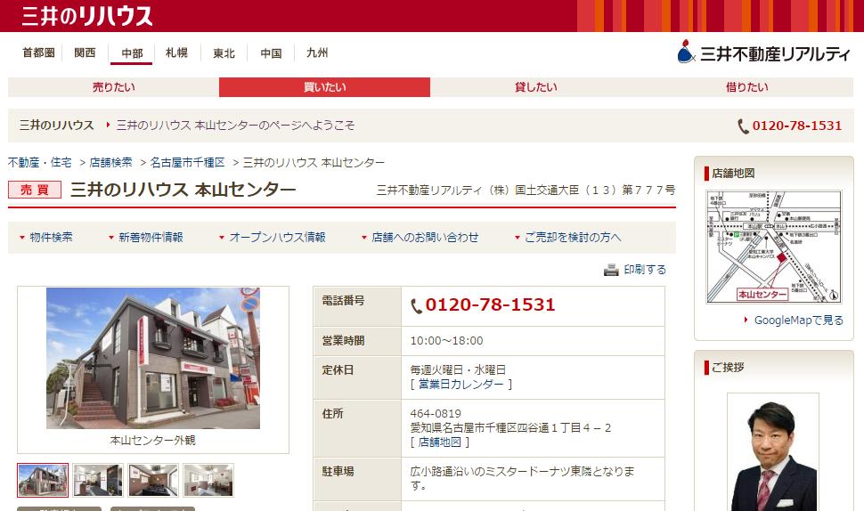 三井のリハウス 本山センターの口コミ・評判