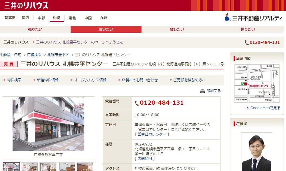 三井のリハウス 札幌豊平センターの口コミ・評判