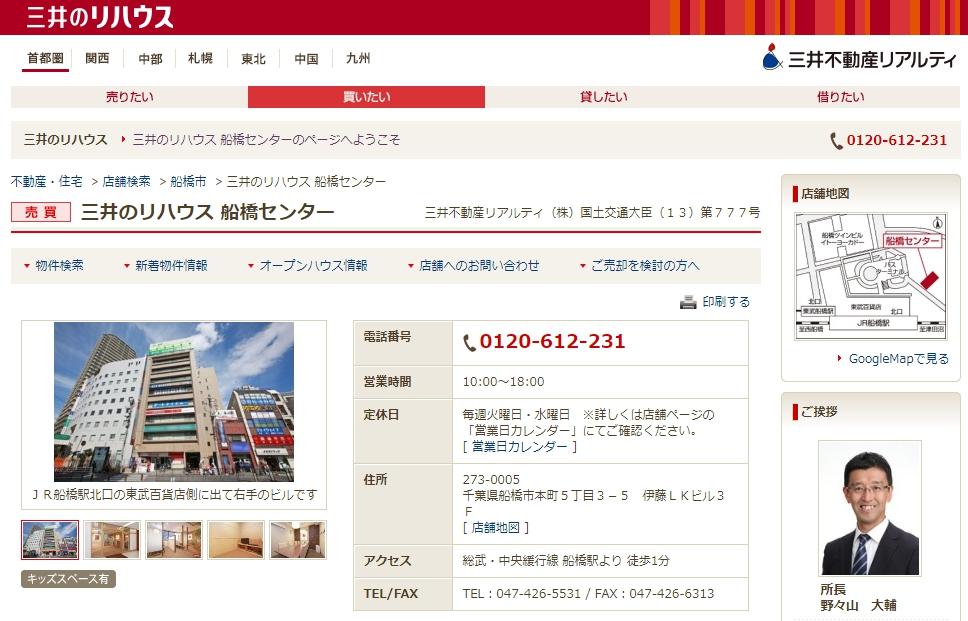 三井のリハウス 船橋センターの口コミ・評判