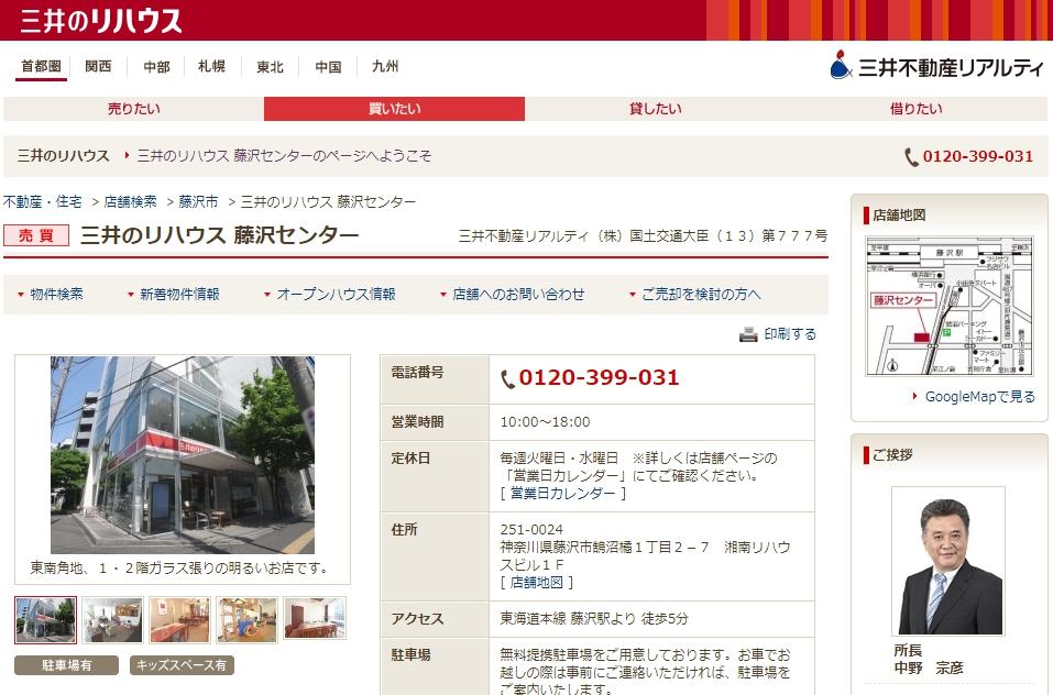 三井のリハウス 藤沢センターの口コミ・評判