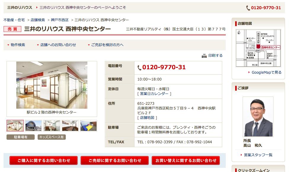 三井のリハウス 西神中央センターの口コミ・評判
