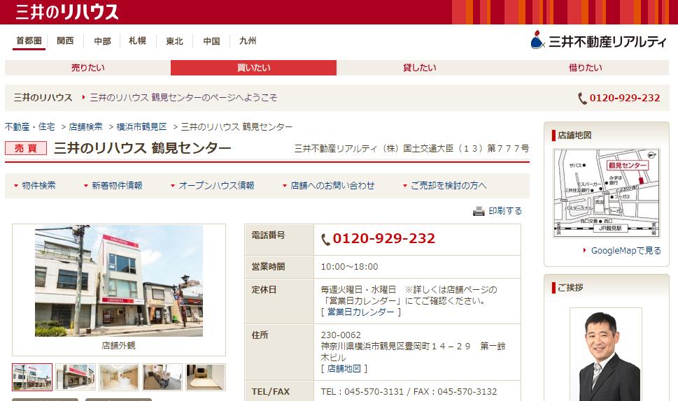 三井のリハウス 鶴見センターの口コミ・評判