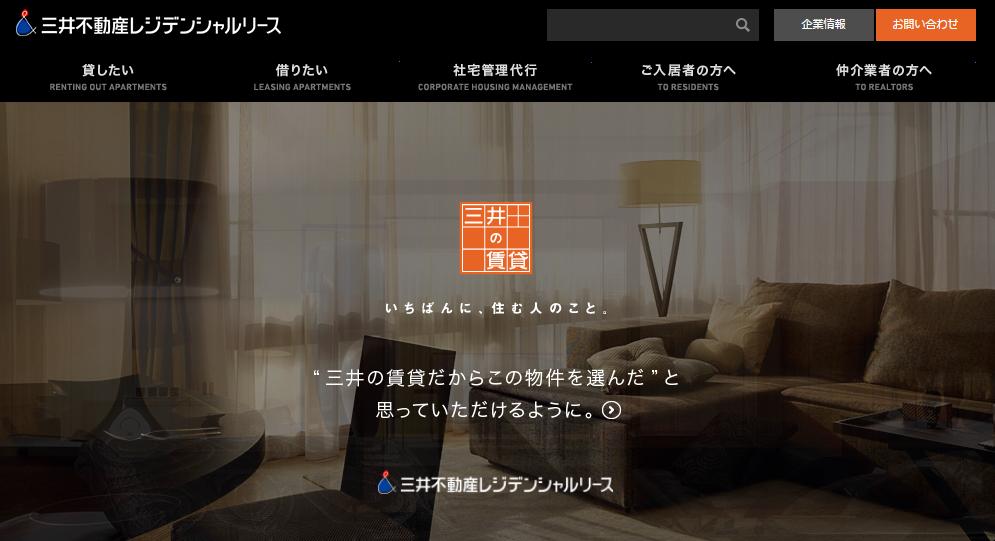 三井不動産レジデンシャルリース 本店の口コミ・評判