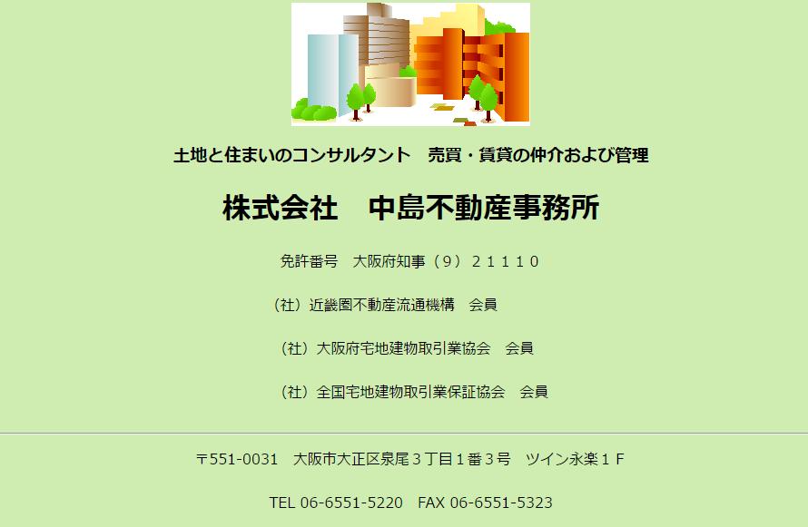 中島不動産事務所の口コミ・評判