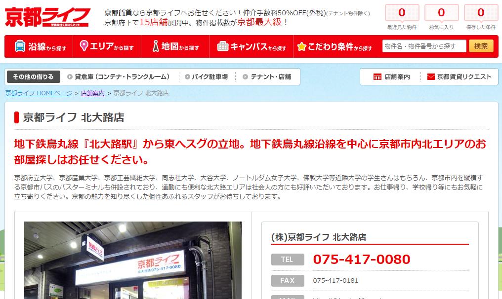 京都ライフ 北大路店の口コミ・評判