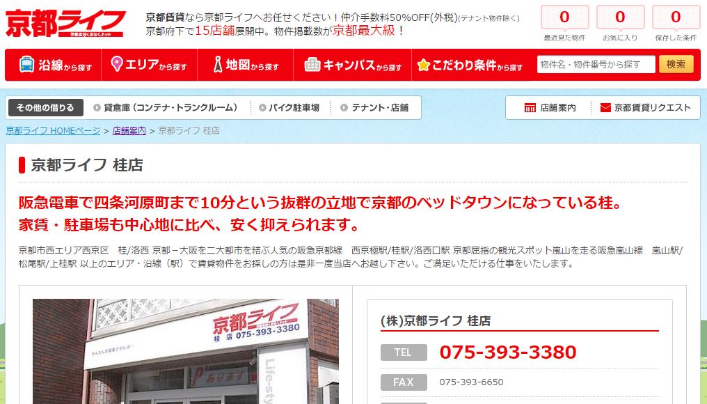 京都ライフ 桂店の口コミ・評判