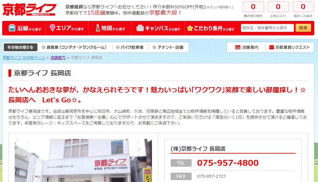 京都ライフ 長岡店の口コミ・評判