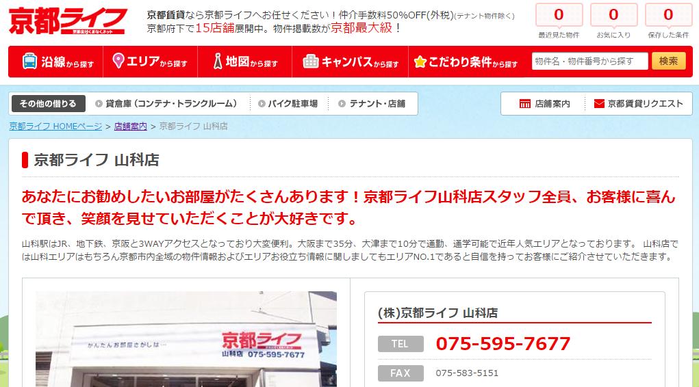 京都ライフ 山科店の口コミ・評判