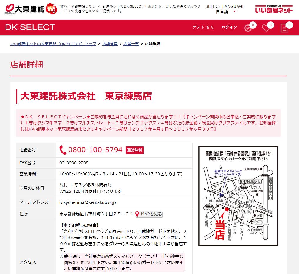 大東建託 東京練馬店の口コミ・評判