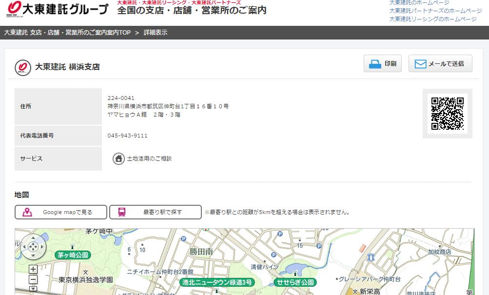 大東建託 横浜支店の口コミ・評判