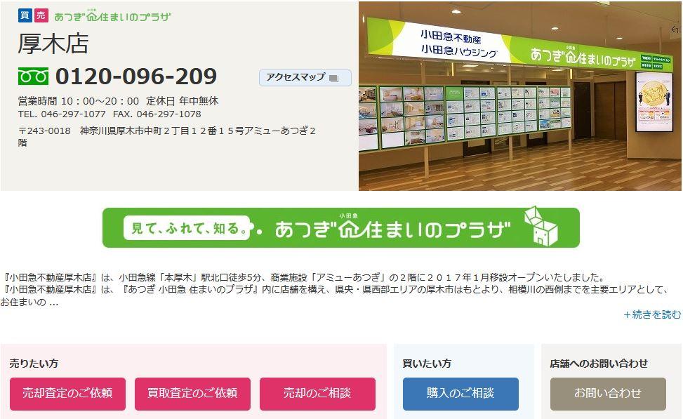小田急不動産 厚木店の口コミ・評判