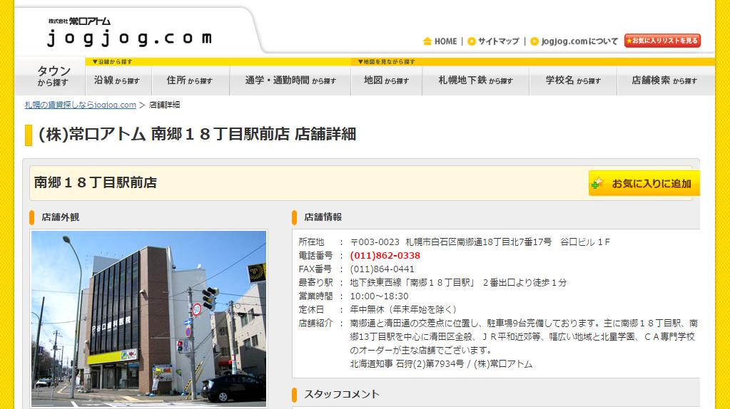 常口アトム 南郷18丁目駅前店の口コミ・評判