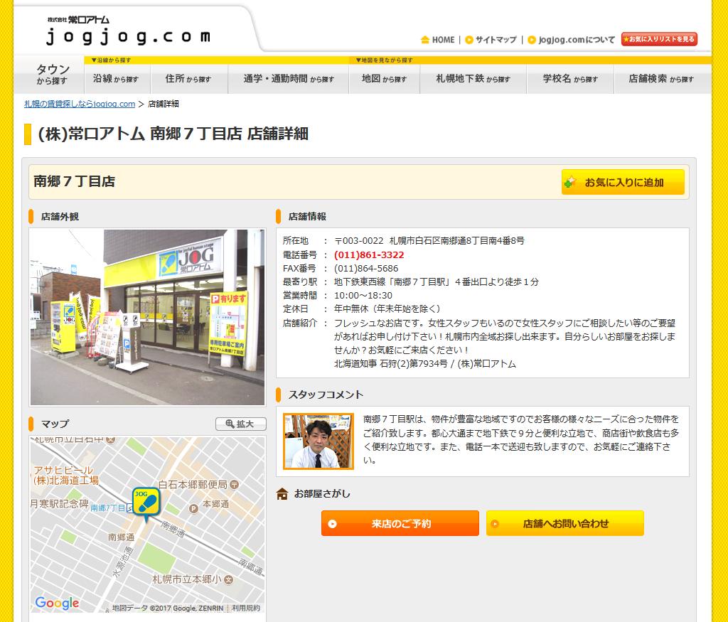常口アトム 南郷7丁目店の口コミ・評判