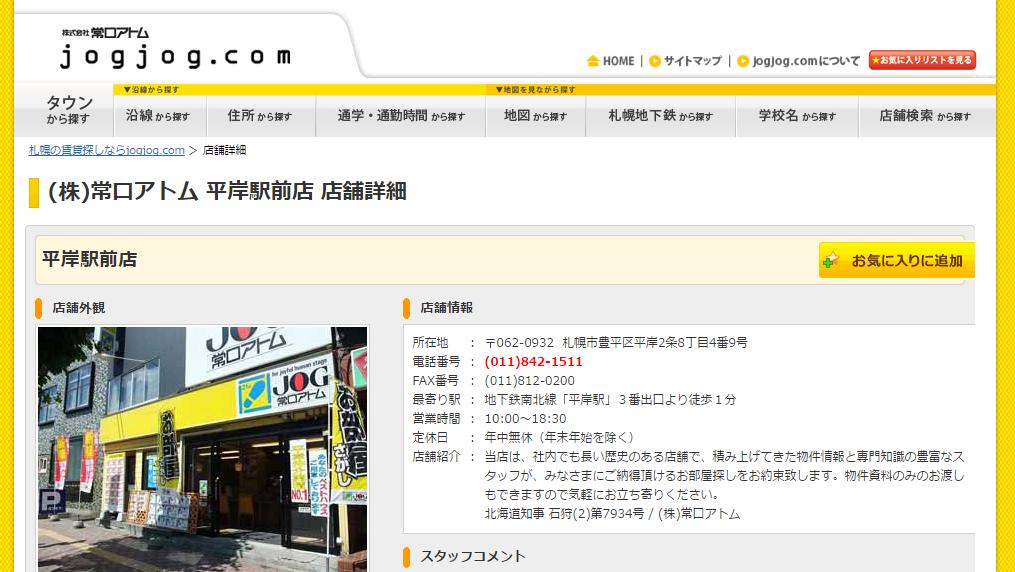 常口アトム 平岸駅前店の口コミ・評判