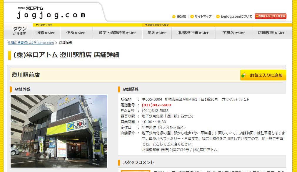 常口アトム 澄川駅前店の口コミ・評判