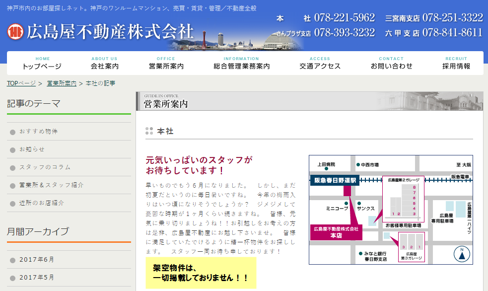 広島屋不動産 本社の口コミ・評判
