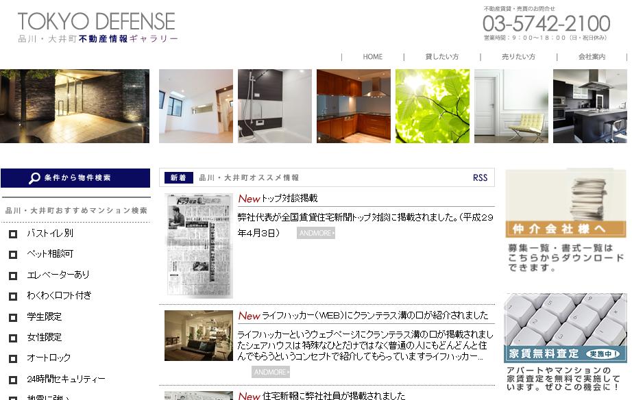 東京ディフェンスの口コミ・評判